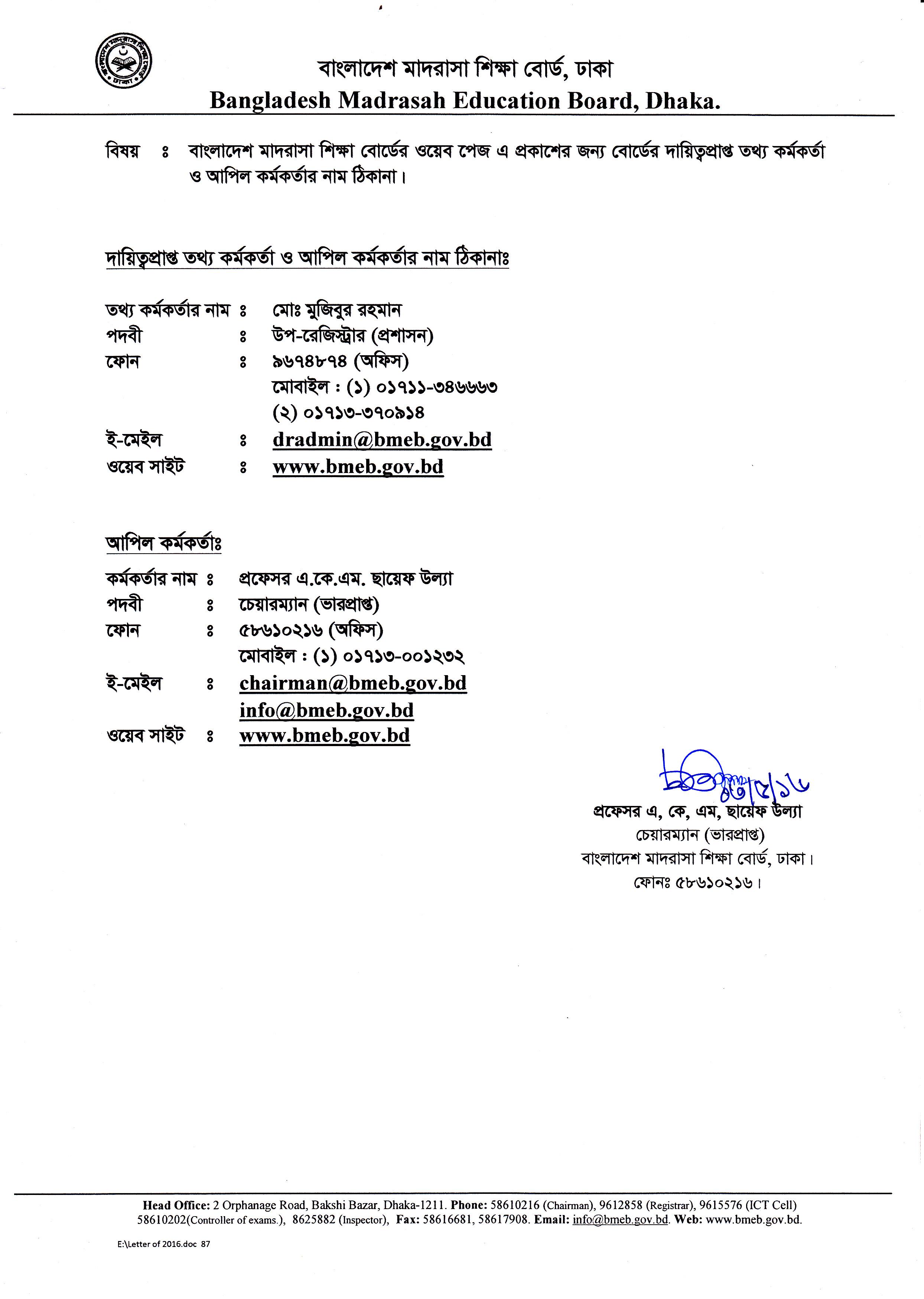 Bangladesh Madrasah Education Board